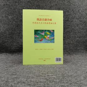 台湾中研院版  萧宇超 许慧娟 黄良喜 何大安 《汉语音韵介面:陈渊泉先生七秩寿庆论文集 (Interfaces in Chinese Phonology)》(精装)