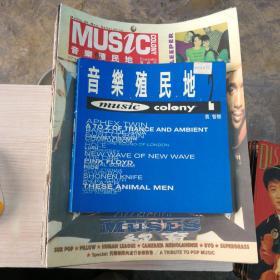 非常少见的专业音乐杂志 音乐殖民地