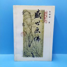 盛世画佛:金农传(一版一印7000册)