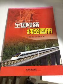 全国铁路线路图册
