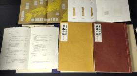 日本の纸(一函两册).