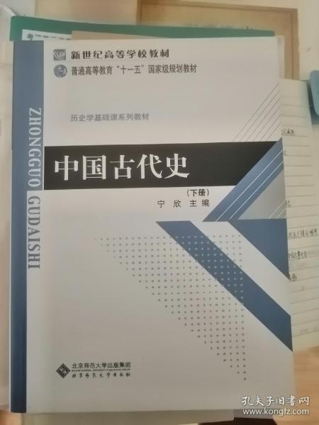 中国古代史(下册):历史学基础课系列教材·普通高等教育十一五国家级规划教材