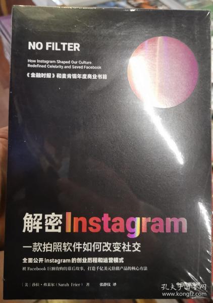 解密Instagram:一款拍照软件如何改变社交