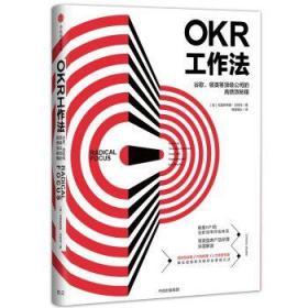 OKR工作法:谷歌.公司的高绩效秘籍