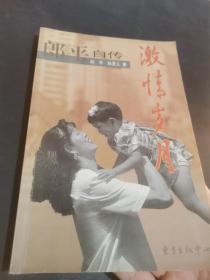 《 激情岁月 :郎平自传》世界冠军队主教练郎平的传奇人生故事!1999年1版1印,正版现货,私藏 一版一印)【包快递】