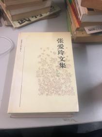 红楼梦魇:张爱玲文集(增补卷)加1、2、4卷(四册合售)