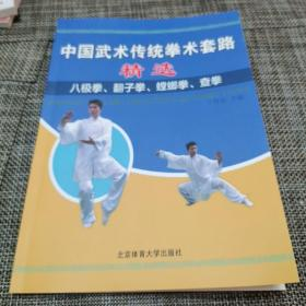 中国武术传统拳术套路精选:八极拳、翻子拳、螳螂拳、查拳