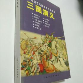 连环画      三国演义      32开本【194层】