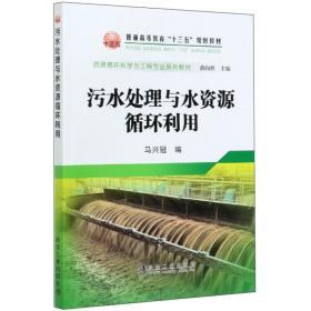 污水处理与水资源循环利用