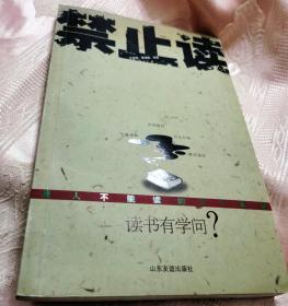 读书有学问?禁止读:男人不能读的50本书2007一版一印