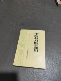 中医名方临证秘用