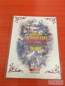 宫崎骏的幻想世界(增补版)(无光盘等)【铜版纸彩印】