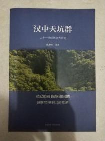 汉中天坑群:二十一世纪地理大发现
