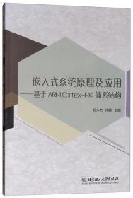 嵌入式系统原理及应用:基于ARM Cortex-M4体系结构  杨永杰,许鹏 编