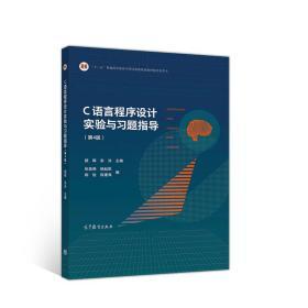 C语言程序设计实验与习题指导(无货,待印)