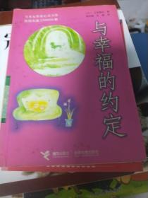 【正版!~】與幸福的約定9787806794302