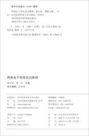 跨境电子商务实训教程