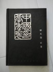 中国印学年表