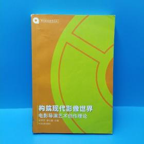 构筑现代影像世界:电影导演艺术创作理论/新世纪电影学论丛
