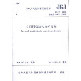 空间网格结构技术规程(jgj 7-2010) 建筑规范