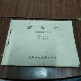 三国演义之三十七—空城计(箱12)