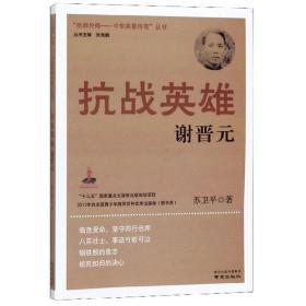 """抗战英雄谢晋元/""""抵御外侮:中华英豪传奇""""丛书"""