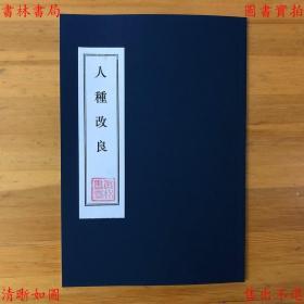 【复印件】人种改良-陈仲公-民国正中书局刊本