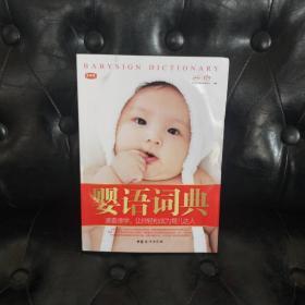 婴语词典 不详