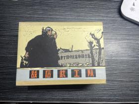 敌后武工队(合订本盒装) 砖头书