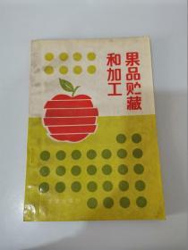 果品贮藏与加工