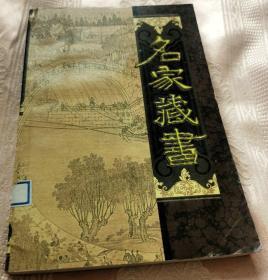 名家藏书(第四十二卷)《养生元典六种》《茶酒闲篇》《芳草美人小萃》