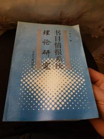 书目情报系统理论研究【作者签名盖章】
