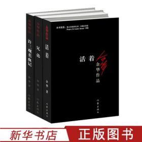 余华 活着 兄弟许三观卖血记 正版余华全3册 中国现当代文学民国历史长篇小说 作家出版社