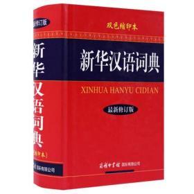 新华汉语词典 修订版 双色缩印本 商务国际