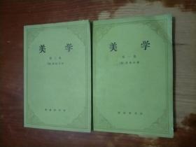 美学  第1、2卷