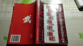 全国武术馆校教材第一册武术基础理论与基本功基本技术