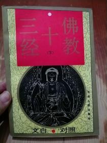 佛教十三经(下)