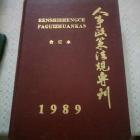 人事政策法规专刊1989精装合订版