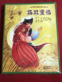 传世经典名著宝盒:格林童话〔全七册〕盒装