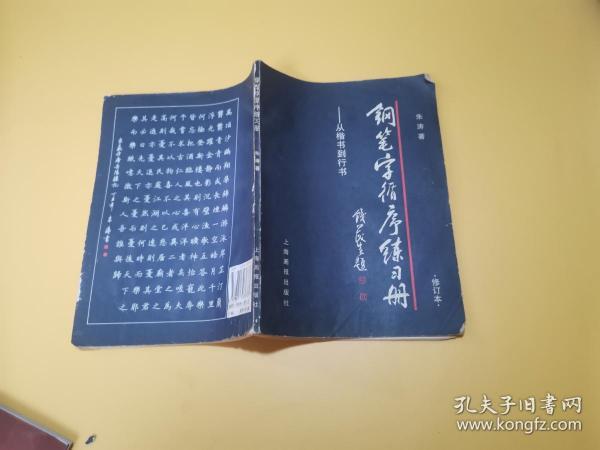 钢笔字循序练习册:从楷书到行书
