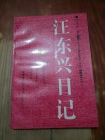 王东兴日记(汪东兴毛笔签名)