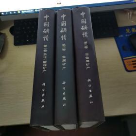 中国矿情.全三卷
