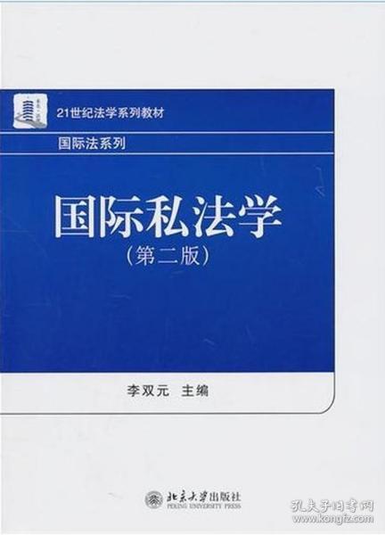 国际私法学(第2版)