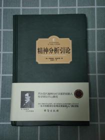 西方百年学术经典——精神分析引论