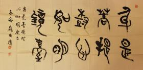 """庞任隆篆书""""身是菩提树心如明镜台"""""""