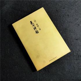 莲心禅韵:这本书可以丰富你的生命 奥修 哲学
