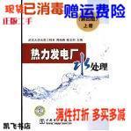 热力发电厂水处理 第4四版 上册 周柏青 中国电力出版社