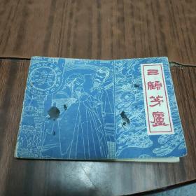 三顾茅庐(箱12)