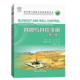 井喷与井控手册(第二版)