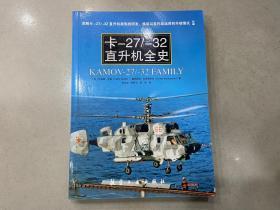 K-27\-32直升机全史